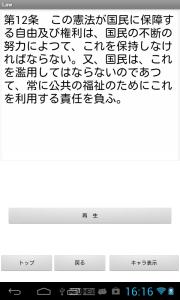 device-2013-08-21-171654