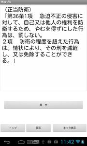 device-2013-09-21-124328