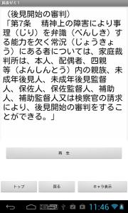 device-2013-09-21-124747