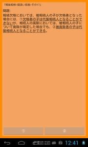 device-2013-10-10-134144