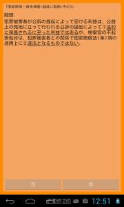 device-2013-10-10-135129