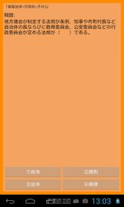 device-2013-10-10-140318