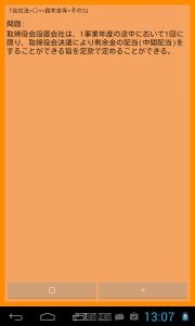 device-2013-10-10-140741
