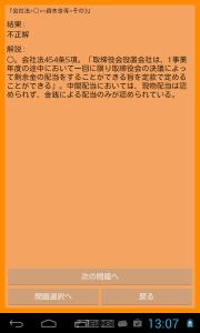 device-2013-10-10-140750