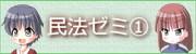 民法ゼミ①総則
