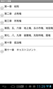 device-2014-02-24-123149