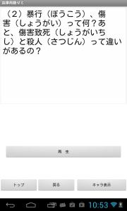 device-2014-03-04-115518