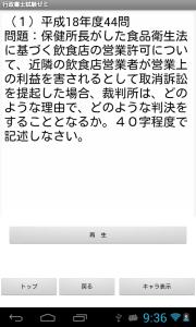 device-2014-04-17-103723